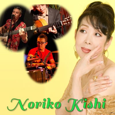 Noriko Kishi